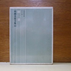 한국미술전집 12 - 繪畵 (韓國美術全集 12 - 繪畵)