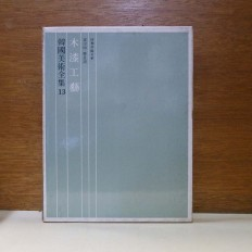 한국미술전집 13 - 목칠공예 (韓國美術全集 13 - 木漆工藝)
