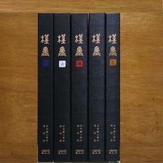 근묵 전5책 (槿墨 全5冊)
