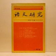 어문연구 - 창간호 (語文硏究 - 創刊號)