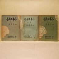 한국교육사 전3책 (韓國敎育史 全3冊)