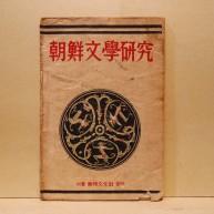 조선문학연구 (朝鮮文學硏究)