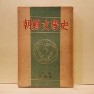 조선문학사 (朝鮮文學史)