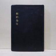 신약전서 - 국한문혼용 (新約全書 - 國漢文混用)