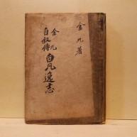 백범일지 - 서명본 (白凡逸志 - 署名本)