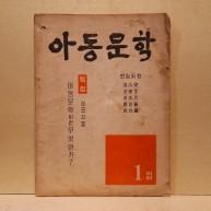 아동문학 1집