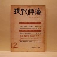 현대평론 제1권1호 (現代評論 第1卷1號)