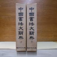 중국서법대사전 상, 하 (中國書法大辭典 上,下)