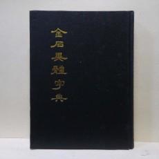 금석이체자전 (金石異體字典)