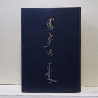 요동지 (遼東志)