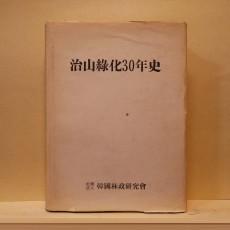 치산녹화 30년사 (治山綠化 30年史)