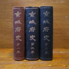경성부사 전3책 (京城府史 全3冊)