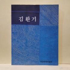 김환기 10주기전 (金煥基 10週忌展)