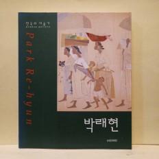 한국의 미술가 - 박래현