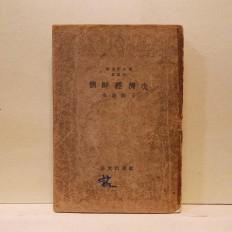조선경제사 (朝鮮經濟史)