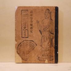 증정 조선역사 (增正 朝鮮歷史)