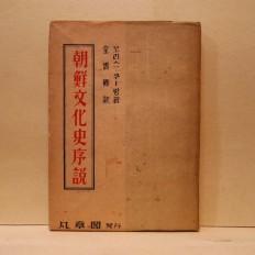 조선문화사서설 (朝鮮文化史序說)
