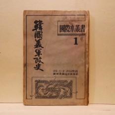 한국미군정사 1 (韓國美軍政史 1)