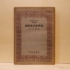 조선농업경제론 (朝鮮農業經濟論)
