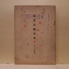 임업시험휘보 제34호 (林業試験彙報 第34號)