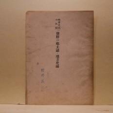 지방문화의 기록 - 조선의 향토지 지방사지 (地方文化の記錄 - 朝鮮の鄕土誌 地方史誌)