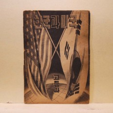 한국과 미국 - 고등과