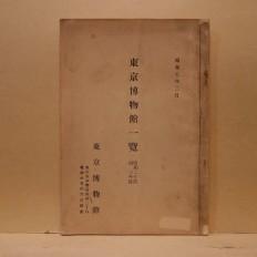 동경박물관일람 - 소화 2, 3년도 (東京博物館一覽 - 昭和 2, 3年度)