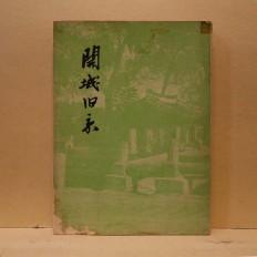 개성구경 (開城旧京)