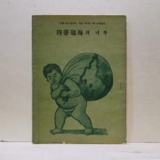 사성통해의 나라 (四聲通海의 나라)