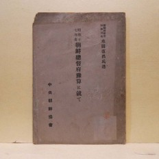소화17년도 조선총독부예산에 대하여 (昭和十七年度 朝鮮總督府豫算に就て)
