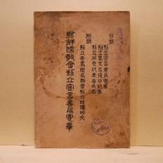 조선유교회 선언서 급 헌장 (朝鮮儒敎會 宣言書 及 憲章)