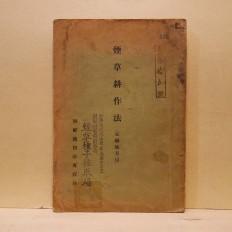 연초경작법 - 경성지방국 (煙草耕作法 - 京城地方局)
