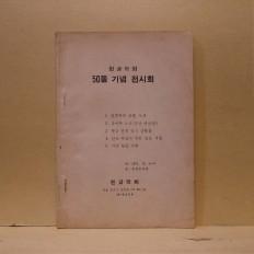 한글학회 50돌 기념전시회
