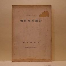 소화13년 조선수산통계 (昭和十三年 朝鮮水産統計)