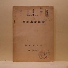 소화16년 조선수산통계 (昭和十六年 朝鮮水産統計)