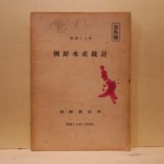 소화17년 조선수산통계 (昭和十七年 朝鮮水産統計)
