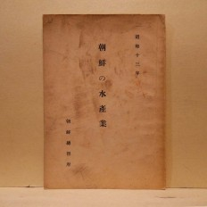 소화13년 조선의 수산업 (昭和十三年 朝鮮の水産業)