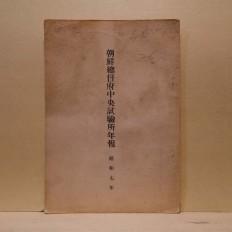조선총독부중앙시험소연보 - 소화7년 (朝鮮總督府中央試驗所年報 - 昭和七年)