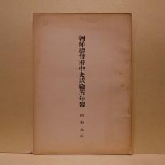 조선총독부중앙시험소연보 - 소화8년 (朝鮮總督府中央試驗所年報 - 昭和八年)