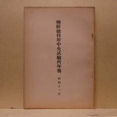 조선총독부중앙시험소연보 - 소화11년 (朝鮮總督府中央試驗所年報 - 昭和十一年)