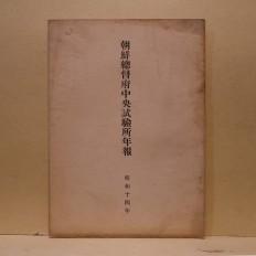 조선총독부중앙시험소연보 - 소화14년 (朝鮮總督府中央試驗所年報 - 昭和十四年)