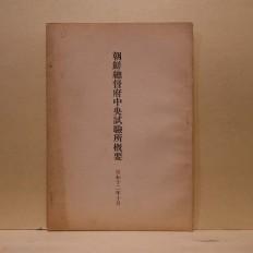 조선총독부중앙시험소개요 - 소화14년 (朝鮮總督府中央試驗所槪要 - 昭和十二年)