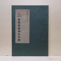 은사기념 과학관진열품목록 (恩賜記念 科學館陳列品目錄)