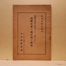 조선요업의 과거 및 장래 (朝鮮窯業の過去及び將來)