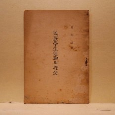 민족학생운동의 이념 (民族學生運動의 理念)