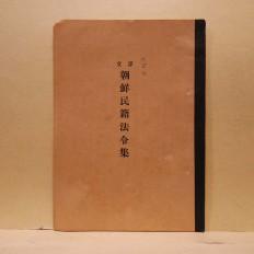 역문 조선민적법령집 (譯文 朝鮮民籍法令集)