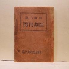 조선행정 구획편람 (朝鮮行政 區劃便覽)