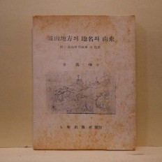 부산지방의 지명과 유래 (釜山地方의 地名과 由來)