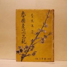 춘원서간문범 (春園書簡文範)