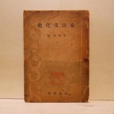 동양문화사 (東洋文化史)